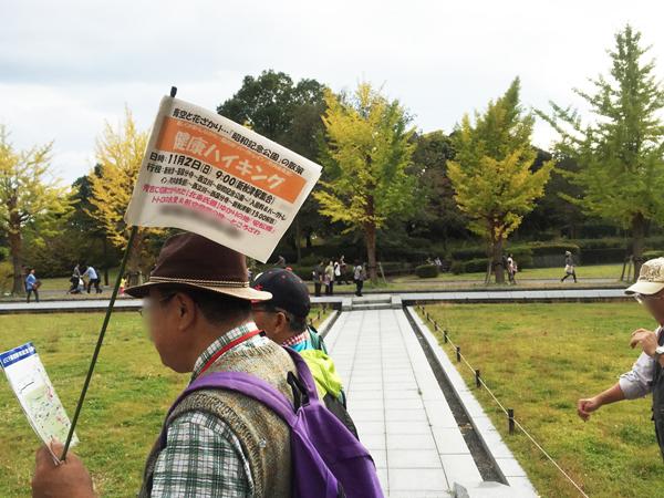 「健康ハイキング」で昭和記念公園散策