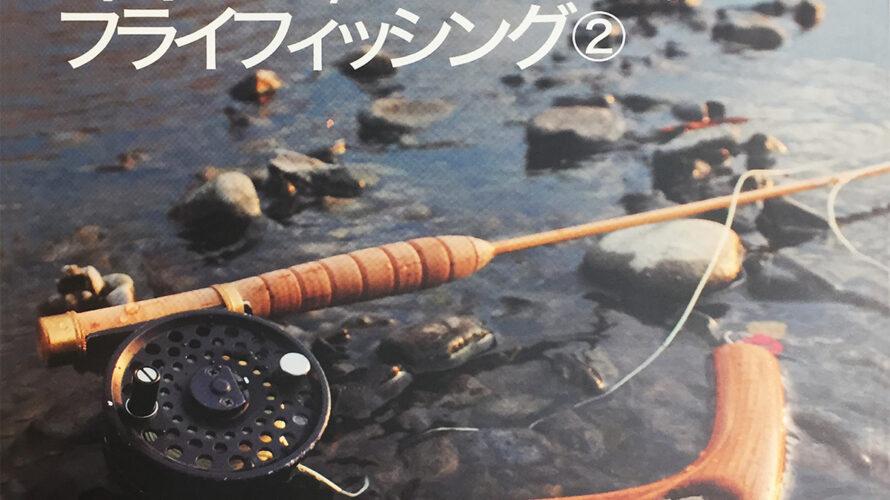 7/31 フライの雑誌112号