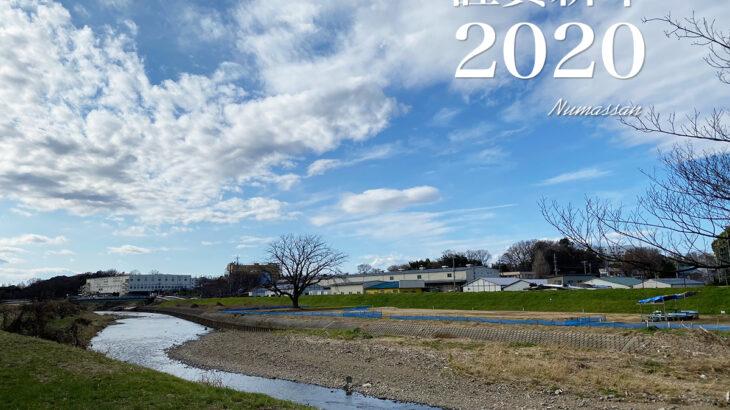 2020 新春ヲイカワ